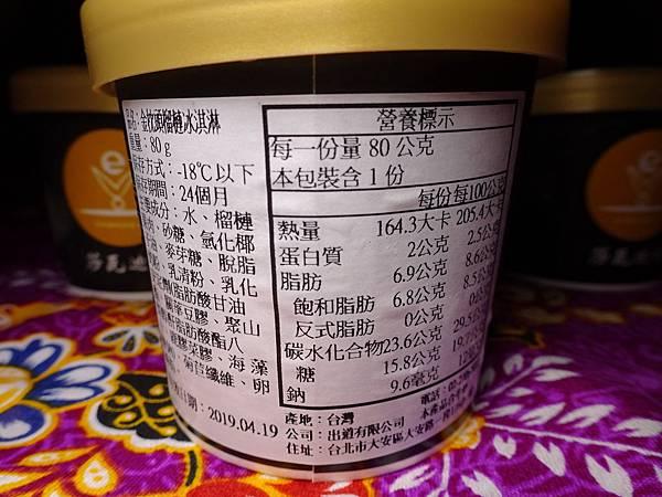 莎瓦迪卡-金枕頭榴槤冰淇淋 (2).JPG