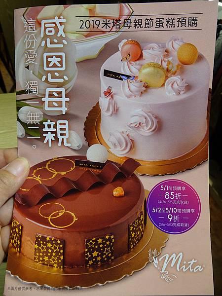 米塔手感烘焙母親節蛋糕 (1).JPG