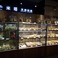 米塔手感烘焙統領店.JPG