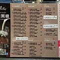 米塔黑糖桃園統領店 (20).JPG