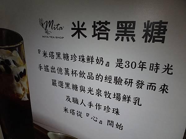 米塔黑糖桃園統領店 (23).JPG