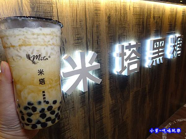 黑糖珍珠鮮奶-米塔黑糖桃園統領  (1).jpg