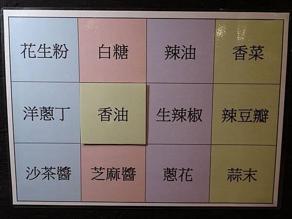 調味沾醬-狩夜精緻單人雙味火鍋  (2).JPG