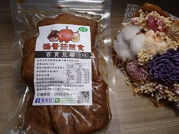 百頁豆腐-搗蛋菇蔬食滷味 (5).JPG