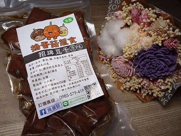 招牌豆干-搗蛋菇   蔬食滷味 (6).JPG