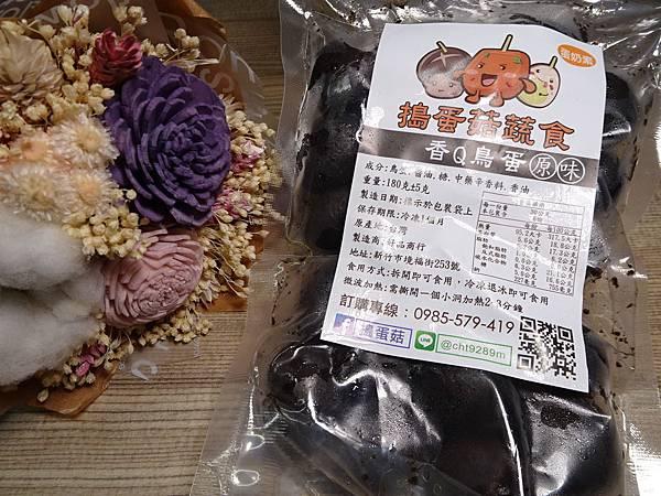 香Q鳥蛋-搗蛋菇蔬食滷味 (3).JPG