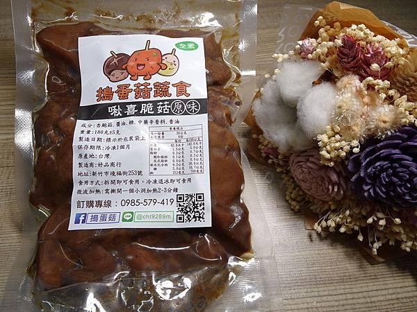 啾喜脆菇-搗蛋菇蔬食滷味 (3).JPG