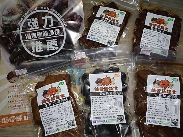 搗蛋菇蔬食滷味 (5).JPG