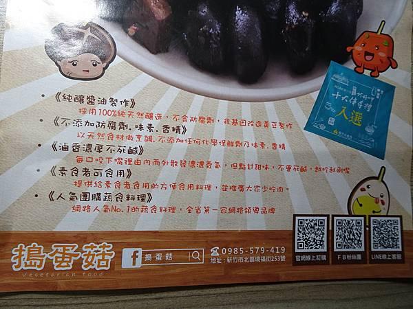 搗蛋菇蔬食滷味 (9).JPG