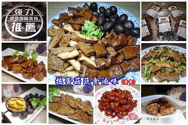 搗蛋菇蔬食滷味-首圖.jpg