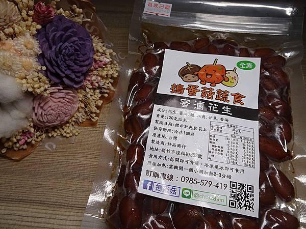蜜滷花生-搗蛋菇 滷味 (3).JPG