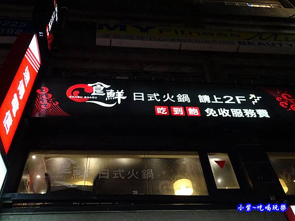 食鮮日式火鍋吃到飽-捷運民權西路 (1).jpg
