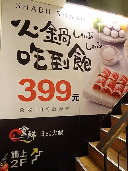 食鮮日式火鍋吃到飽-捷運民權西路 (2).JPG