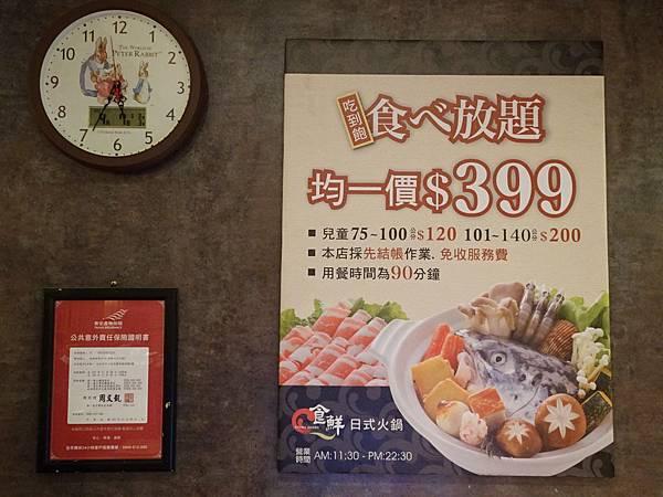 食鮮日式火鍋吃到飽-捷運民權西路 (3).JPG