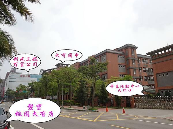 大有國中-學生活動中心對面.jpg