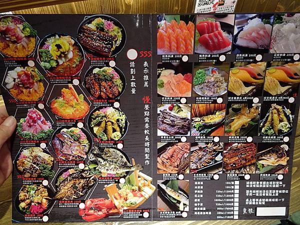 山口刺身丼飯專賣店menu.JPG