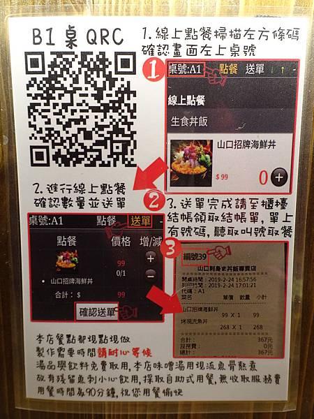 山口線上點餐系統-山口刺身丼飯專賣店 (1).JPG