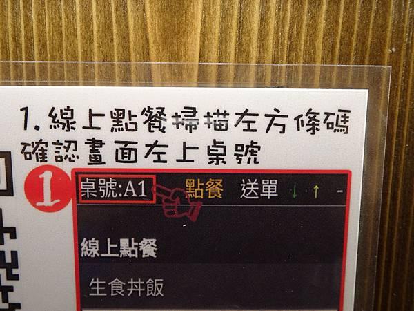 山口線上點餐系統-山口刺身丼飯專賣店 (2).JPG