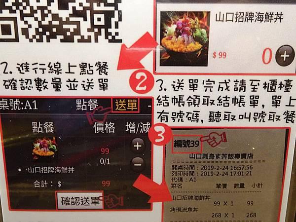 山口線上點餐系統-山口刺身丼飯專賣店 (3).JPG