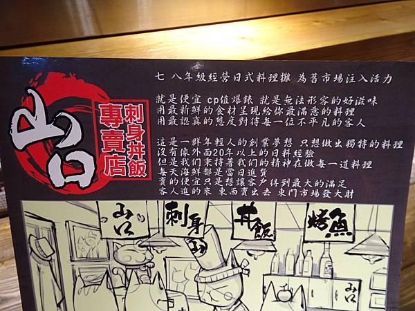 新竹-山口刺身丼飯專賣店 (9).JPG
