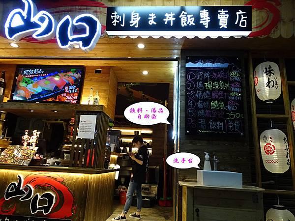 新竹-山口刺身丼飯專賣店 (17).jpg