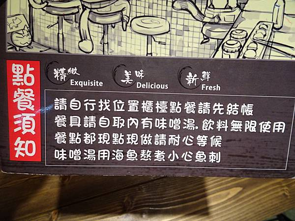 點餐需知-山口刺身丼飯專賣店.JPG