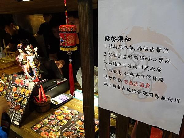 新竹-山口刺身丼飯專賣店 (7).JPG