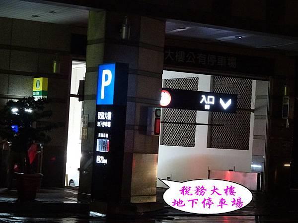 稅務大樓地下停車場.jpg