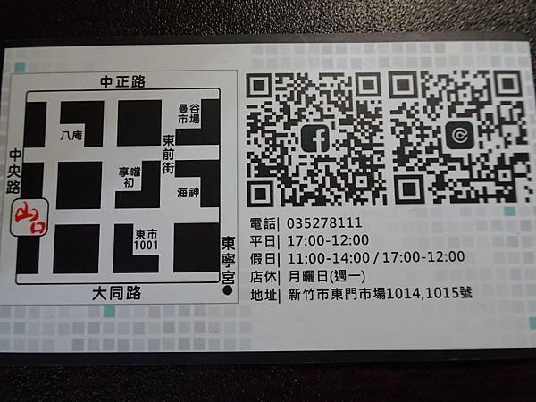 山口刺身丼飯專賣店名片.JPG