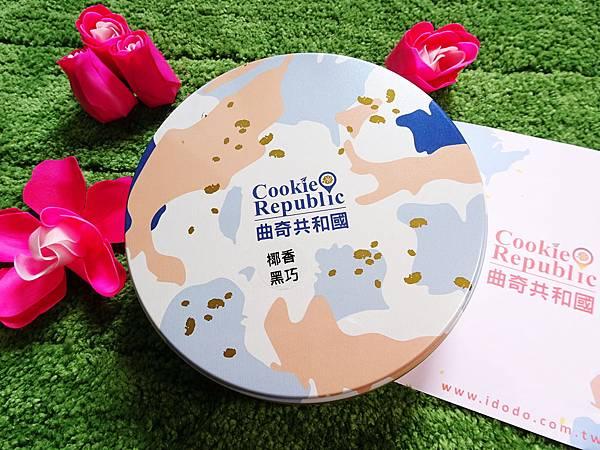 曲奇共和國.椰香黑巧-鴻鼎菓子  (4).jpg
