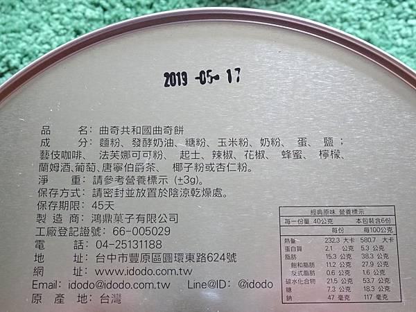 曲奇共和國.椰香黑巧-鴻鼎菓子  (6).JPG