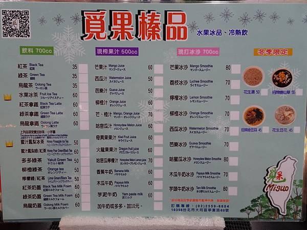 覓果榛品菜單 (2).JPG