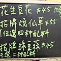 覓果榛品菜單 (3).JPG