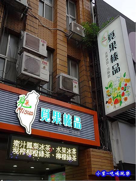 寧夏夜市-覓果榛品 (5).jpg