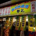 78鄧記越式沙威瑪-寧夏夜市美食  (8).JPG