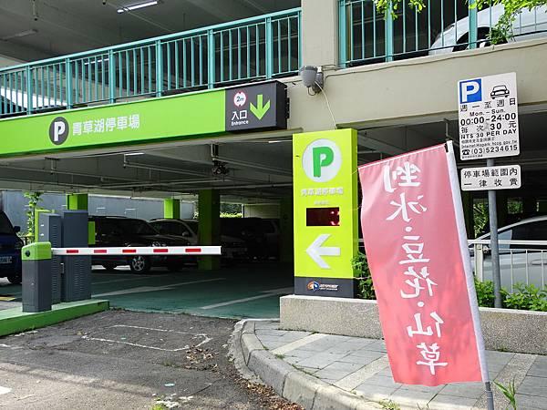 青草湖停車場 (2).JPG