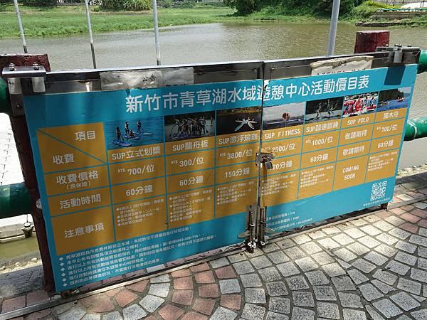 青草湖水域遊憩中心 (2).JPG