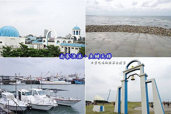 南寮漁港魚鱗天梯首圖.jpg
