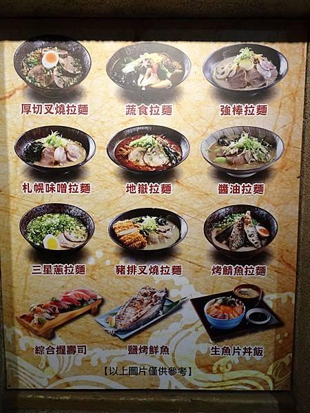 樂山拉麵-公園店  (14).JPG