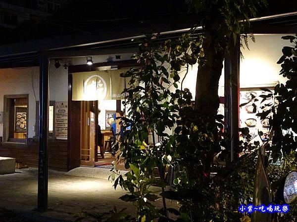 樂山拉麵-公園店  (15).jpg