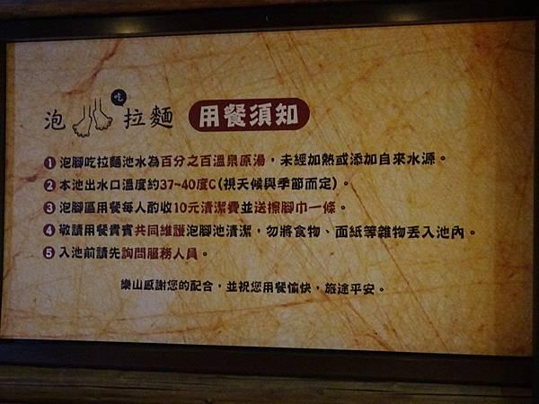 樂山拉麵-公園店  (24).JPG
