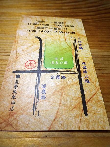 樂山拉麵-名片 (3).jpg