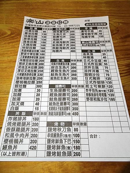 樂山拉麵菜單.jpg