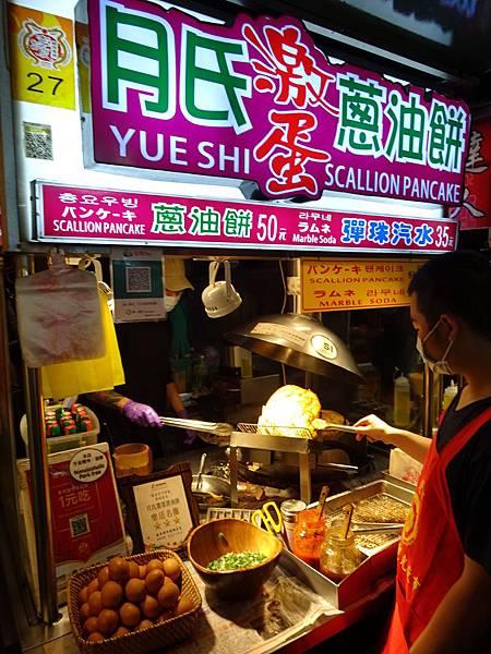 27月氏激蛋蔥油餅-寧夏夜市美食.JPG