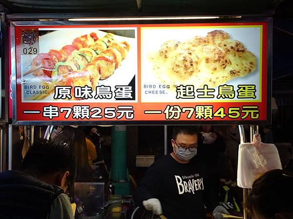 29彭大媽鳥蛋達人-寧夏夜市美食  (2).JPG