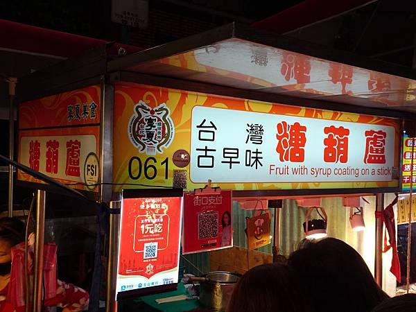 61古早味糖葫蘆-寧夏夜市美食 (1).JPG