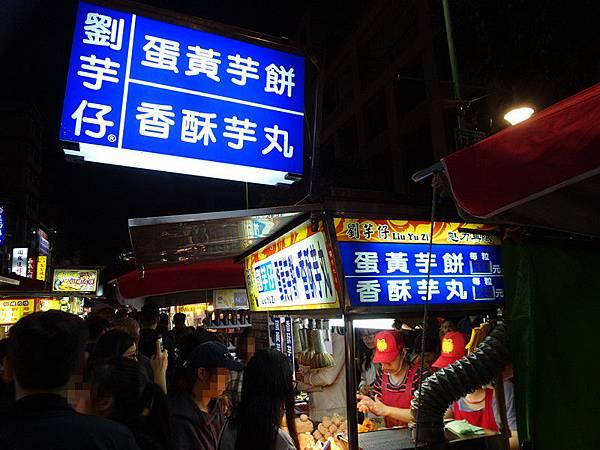 91劉芋仔-寧夏夜市美食 (1).JPG