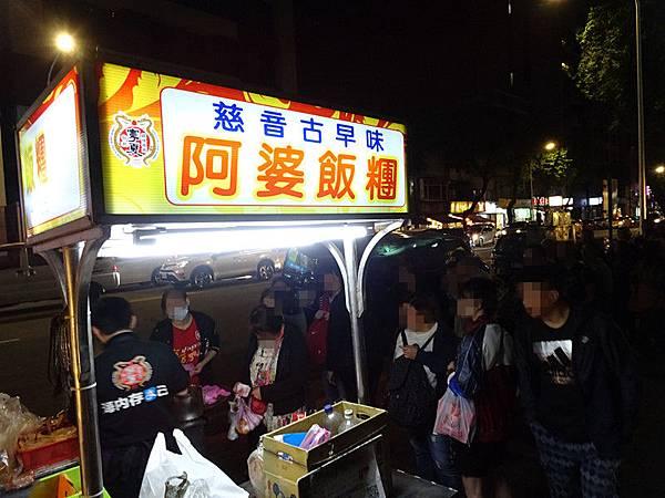 慈音古早味阿婆飯糰-寧夏夜市美食.JPG