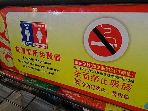 寧夏夜市友善廁所 (1).JPG