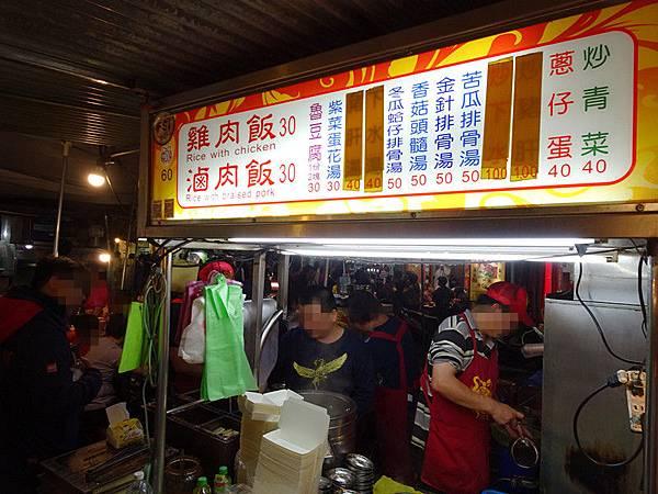 寧夏夜市-必比登美食方家雞肉飯 (4).JPG